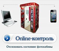 online-kontrol