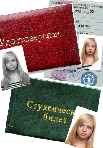 круглосуточное фото на документы москва